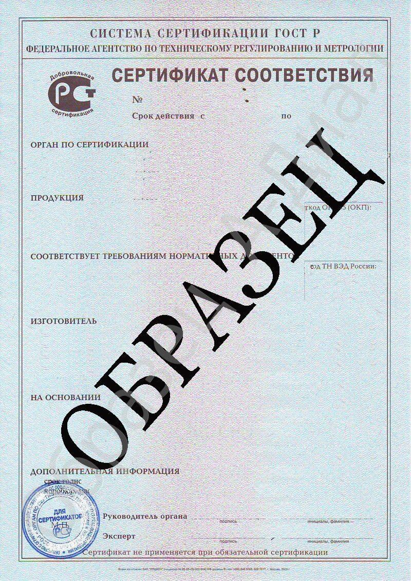 Добровольная сертификация удостоверяет соответствие Диаспар равно